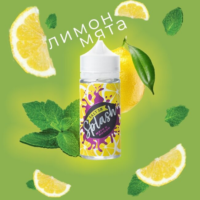 Splash Salt Мята и лимон 100 ml